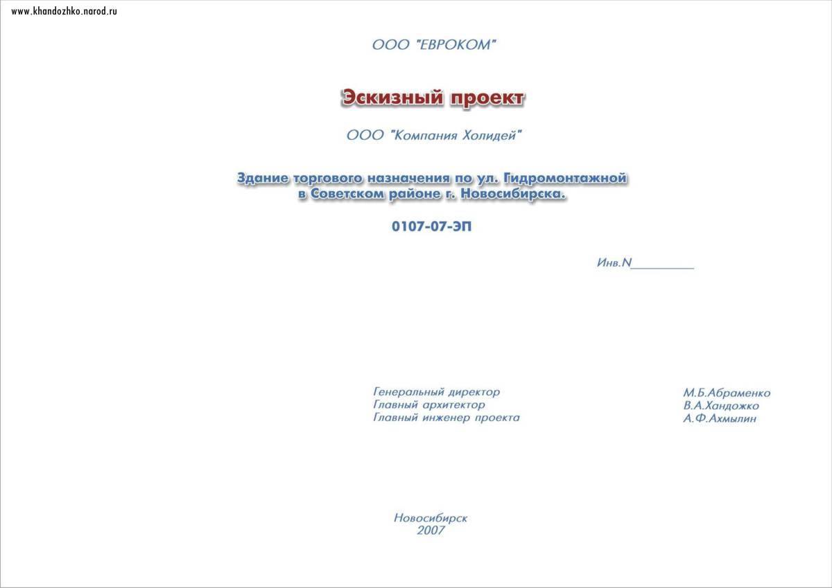 Разработка ППР Технологических карт и Регламентов